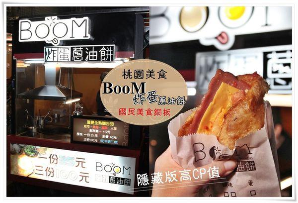 Boom炸彈蔥油餅 (1)