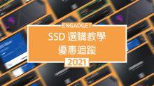 SSD 如何選?選購教學 + 優惠追蹤