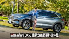 [直播賞車]Infiniti QX50 重新定義豪華科技休旅_主持人-王湘瑩