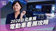 2020 台北車展|電動車看展攻略!Tesla / EQC / Taycan / e-tron / i3s / Leaf