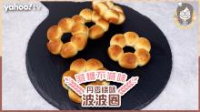 【麵包食譜】丹麥條味波波圈 減糖製可愛香甜麵包