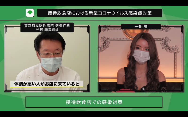Online Q&A session between specialist doctor and Tokyo's nightlife workers