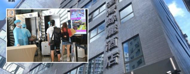 荃灣絲麗酒店成臨時檢疫中心