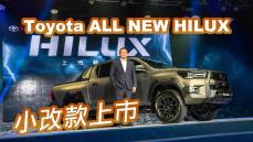 鐵漢也能柔情?性能與舒適同步提升|Toyota HILUX 小改款上市