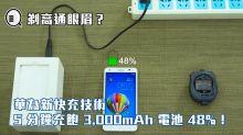 剃高通眼眉?華為新快充技術 5 分鐘充飽 3,000mAh 電池 48%!