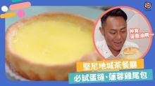 【西環美食】50年茶餐廳街坊店!必試日賣30多盤蛋撻/菠蘿油/蓮蓉雞尾包