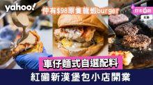 【紅磡美食】紅磡新漢堡包店 車仔麵式自選配料 +$98原隻龍蝦burger