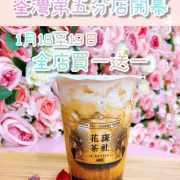 【花斑茶社】荃灣新店開幕優惠 全店飲品買一送一(即日起至19/01)