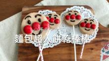 【創意食譜】麵包超人餅乾棒棒