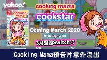 【Switch】《Cooking Mama: Cookstar》3月登陸Switch!預告片意外流出曝光