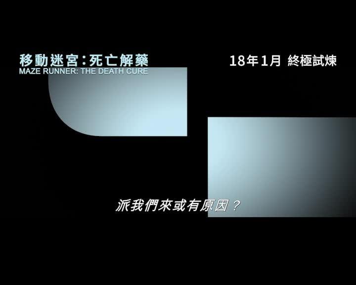 《移動迷宮:死亡解藥》預告