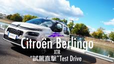 【試駕直擊】在花都領略最俏皮的法系MPV!Citroën Berlingo XTR巴黎試駕