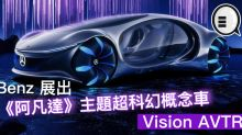 Benz 展出《阿凡達》主題超科幻概念車 Vision AVTR
