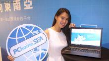 PChomeSEA攻進東南亞 台灣商品賣進5國電商