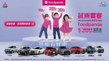 本月熊好康,試乘中華三菱全車系「週週抽foodpanda」加菜金!