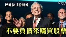 巴菲特:不要負債來購買股票