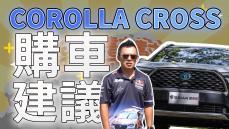 【開車幫幫忙】COROLLA CROSS 購車分析!!規格一次看清楚!這款CP值最高!