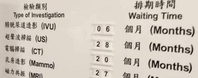 香港醫院排期嚇親台灣網民