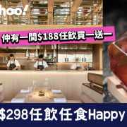 HONG KONG IS ON! $298任飲任食Happy Hour優惠