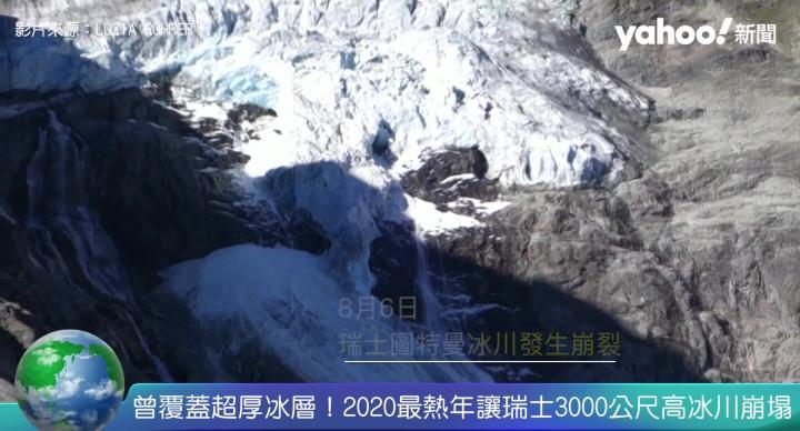 「最熱一年」瑞士3千公尺高冰川崩塌
