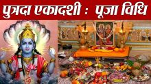 Putrada Ekadashi Vrat 2019: Know about its Pooja Vidhi & Importance