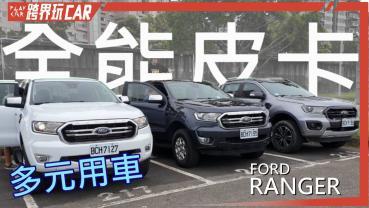 FORD RANGER 2020年式 │ 特色開講