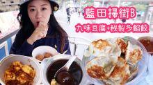 【藍田美食】掃街推介九味豆腐+秘製多餡餃!