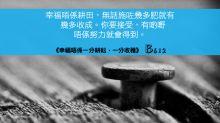 《幸福唔係一分耕耘,一分收穫》 — B612