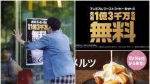 【有片】日本麥當勞送1億3千萬杯咖啡 記住嗌埋肉桂捲