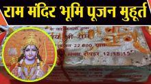 Ayodhya Ram Mandir Bhumi Pujan Muhurat 5 August 2020