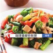 食譜搜尋:咖哩雞柳炒秋葵