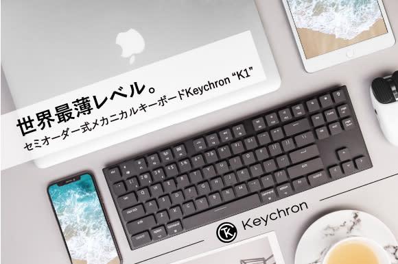 "Photo of World's thinnest level. Semi-order type mechanical keyboard ""Keychron K1""-Engadget Japan version"