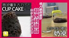 【情人節食咩好】DIY 無難度!自製甜品送伴侶 1 分鐘就識!