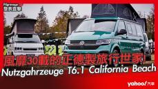 【發表直擊】2020 Volkswagen Nutzfahrzeuge T6.1 California Beach 發表會直播