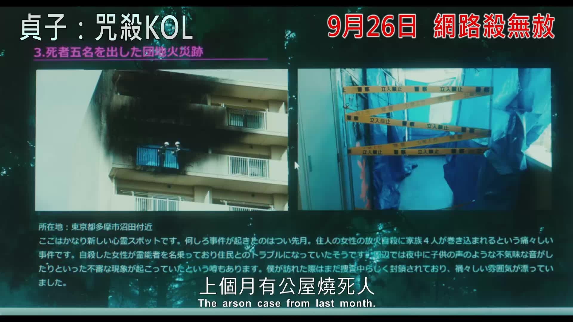 《貞子:咒殺KOL》電影預告