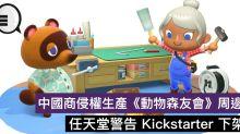 中國商侵權生產《動物森友會》周邊,任天堂警告 Kickstarter 下架