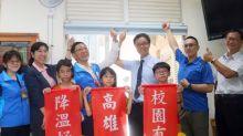 高市府協助鄰工業區學校裝設雙機 獅甲國小舞獅慶祝