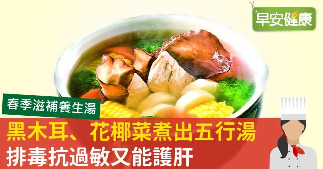 黑木耳、花椰菜煮出五行湯,排毒抗過敏又能護肝