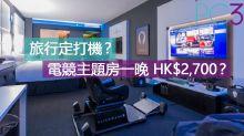 【電競】旅行定打機?酒店推電競主題房一晚 HK$2,700?