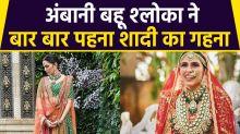 Nita Ambani's Daughter In Law Shloka Mehta many times repeats her wedding jewellery