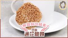 【新年食譜】唔使落麵粉!超簡易芝麻通花脆餅(可純素)