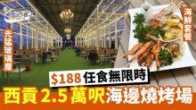 【西貢2萬呎燒烤場】最平$188無限時任食!海景玻璃屋無懼落雨