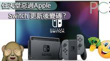 任天堂惡過 Apple!Switch 更新後隨時變磚?