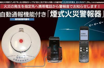 Cellphone-packing smoke detector dials for danger