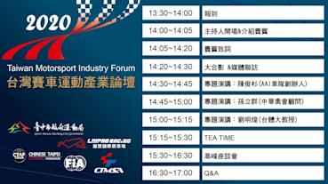 終於等到了!麗寶國際賽車場 2021引進FIA國際賽  史上第一次 賽車運動產業論壇 12/4台中重磅登場
