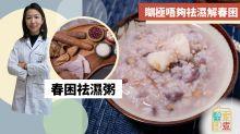 【粥水食譜】瞓極唔夠可能係春困!中醫推介化寒祛濕粥