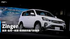 【新車速報】兼具休閒的頭家商務車!CMC小改款Zinger安全提升65.9萬起!