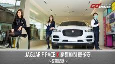 交車紀錄影片-JAGUAR F-PACE_銷售顧問 JAGUAR & LAND ROVER-簡予安