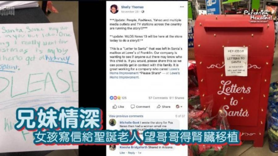 【兄妹情深】女孩寫信給聖誕老人 望哥哥得腎臟移植