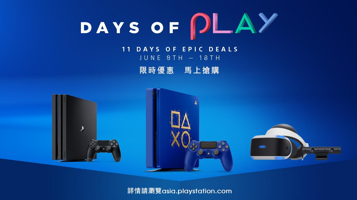【著數優惠】「Days of Play」PS4 入手時機?6月8日加推深藍特別版!